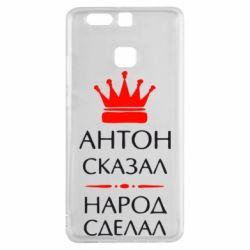 Чехол для Huawei P9 Антон сказал - народ сделал - FatLine
