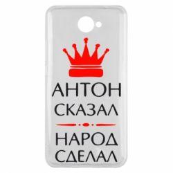 Чехол для Huawei Y7 2017 Антон сказал - народ сделал - FatLine