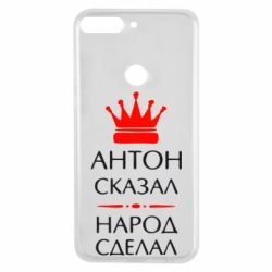 Чехол для Huawei Y7 Prime 2018 Антон сказал - народ сделал - FatLine