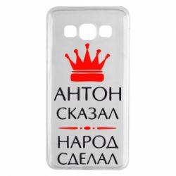 Чехол для Samsung A3 2015 Антон сказал - народ сделал - FatLine