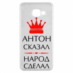 Чехол для Samsung A3 2016 Антон сказал - народ сделал - FatLine
