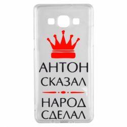 Чехол для Samsung A5 2015 Антон сказал - народ сделал - FatLine