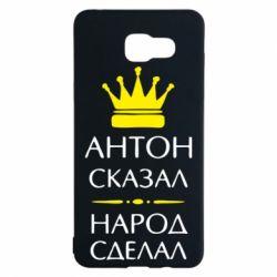 Чехол для Samsung A5 2016 Антон сказал - народ сделал - FatLine