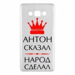 Чехол для Samsung A7 2015 Антон сказал - народ сделал - FatLine