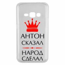 Чехол для Samsung J1 2016 Антон сказал - народ сделал - FatLine