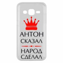 Чехол для Samsung J2 2015 Антон сказал - народ сделал - FatLine