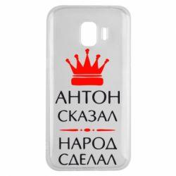 Чехол для Samsung J2 2018 Антон сказал - народ сделал - FatLine