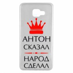 Чехол для Samsung A7 2016 Антон сказал - народ сделал - FatLine