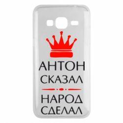 Чехол для Samsung J3 2016 Антон сказал - народ сделал - FatLine
