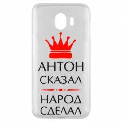 Чехол для Samsung J4 Антон сказал - народ сделал - FatLine