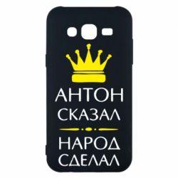 Чехол для Samsung J5 2015 Антон сказал - народ сделал - FatLine