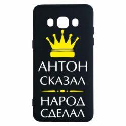 Чехол для Samsung J5 2016 Антон сказал - народ сделал - FatLine