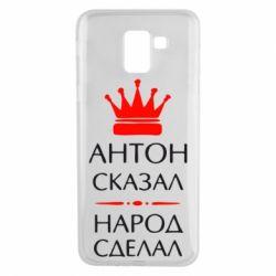 Чехол для Samsung J6 Антон сказал - народ сделал - FatLine