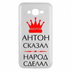 Чехол для Samsung J7 2015 Антон сказал - народ сделал - FatLine