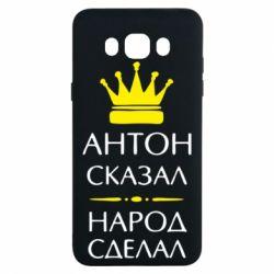 Чехол для Samsung J7 2016 Антон сказал - народ сделал - FatLine