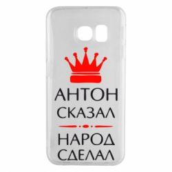 Чехол для Samsung S6 EDGE Антон сказал - народ сделал - FatLine