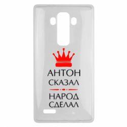 Чехол для LG G4 Антон сказал - народ сделал - FatLine