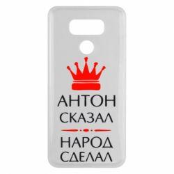 Чехол для LG G6 Антон сказал - народ сделал - FatLine
