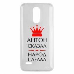 Чехол для LG K8 2017 Антон сказал - народ сделал - FatLine