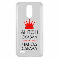Чехол для LG K10 2017 Антон сказал - народ сделал - FatLine