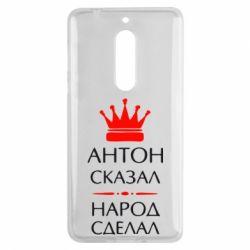 Чехол для Nokia 5 Антон сказал - народ сделал - FatLine