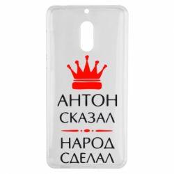 Чехол для Nokia 6 Антон сказал - народ сделал - FatLine
