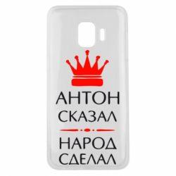 Чехол для Samsung J2 Core Антон сказал - народ сделал - FatLine