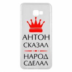 Чехол для Samsung J4 Plus 2018 Антон сказал - народ сделал - FatLine