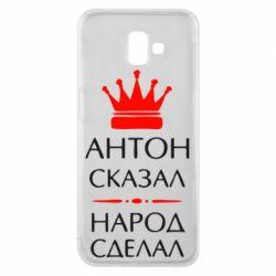 Чехол для Samsung J6 Plus 2018 Антон сказал - народ сделал - FatLine