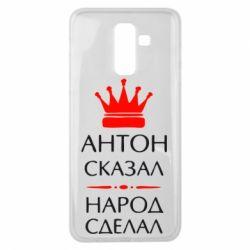 Чехол для Samsung J8 2018 Антон сказал - народ сделал - FatLine