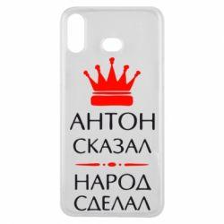 Чехол для Samsung A6s Антон сказал - народ сделал - FatLine