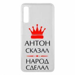 Чехол для Samsung A7 2018 Антон сказал - народ сделал - FatLine