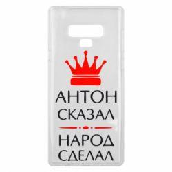 Чехол для Samsung Note 9 Антон сказал - народ сделал - FatLine