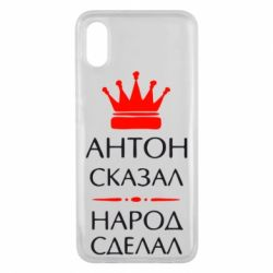 Чехол для Xiaomi Mi8 Pro Антон сказал - народ сделал - FatLine