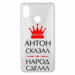 Чехол для Xiaomi Mi Max 3 Антон сказал - народ сделал - FatLine