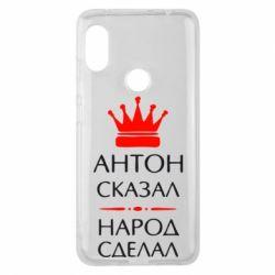Чехол для Xiaomi Redmi Note 6 Pro Антон сказал - народ сделал - FatLine