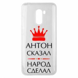 Чехол для Xiaomi Pocophone F1 Антон сказал - народ сделал - FatLine