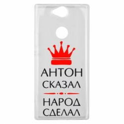 Чехол для Sony Xperia XA2 Plus Антон сказал - народ сделал - FatLine