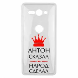 Чехол для Sony Xperia XZ2 Compact Антон сказал - народ сделал - FatLine