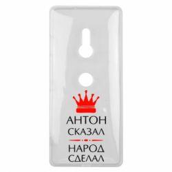 Чехол для Sony Xperia XZ3 Антон сказал - народ сделал - FatLine