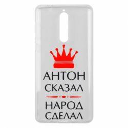 Чехол для Nokia 8 Антон сказал - народ сделал - FatLine