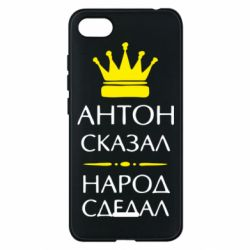 Чехол для Xiaomi Redmi 6A Антон сказал - народ сделал - FatLine