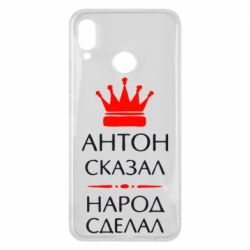 Чехол для Huawei P Smart Plus Антон сказал - народ сделал - FatLine
