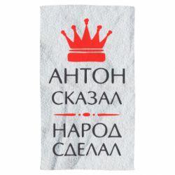 Полотенце Антон сказал - народ сделал - FatLine