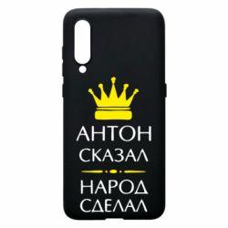 Чохол для Xiaomi Mi9 Антон сказав - народ зробив
