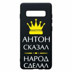 Чохол для Samsung S10+ Антон сказав - народ зробив