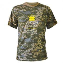 Камуфляжная футболка Антон сказал - народ сделал - FatLine