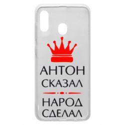 Чохол для Samsung A30 Антон сказав - народ зробив