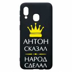 Чохол для Samsung A40 Антон сказав - народ зробив