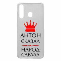 Чохол для Samsung A60 Антон сказав - народ зробив